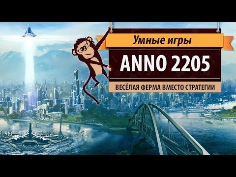 Anno 2205. Обзор игры и рецензия