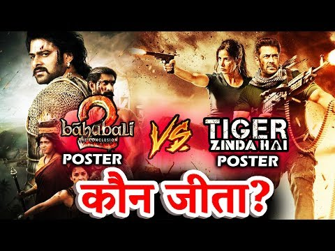Video Baahubali 2 Poster Vs Tiger Zinda Hai Poster - Which Is BEST - Vote Now download in MP3, 3GP, MP4, WEBM, AVI, FLV January 2017