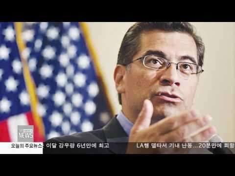 한인사회 소식 12.30.16 KBS America News