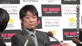 坂上忍/海外ドラマ『レイ・ドノヴァン ザ・フィクサー』PRイベント