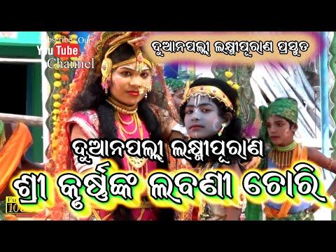 ଶ୍ରୀ କୃଷ୍ଣଙ୍କ ଲବଣୀ ଚୋରି//Duanpalli Laxmi Purana//Master Banaja Sahu//Odia Natak Lakshmi Purana
