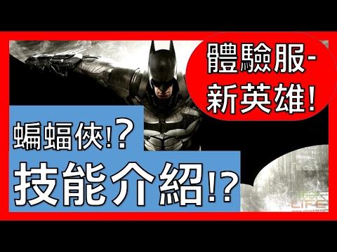 【傳說對決】 蝙蝠俠!新英雄!超狂技能組!看來又是必買了【GHOT很熱】