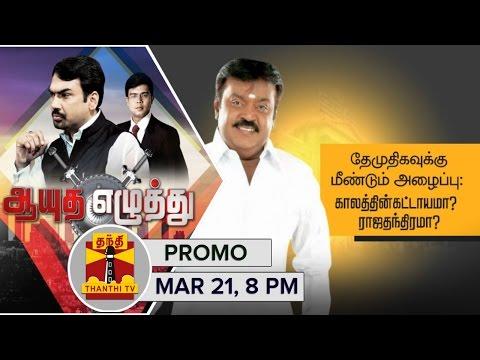 Ayutha-Ezhuthu--Debate-on-Invitation-for-DMDK-again-21-03-2016-Promo--Thanthi-TV
