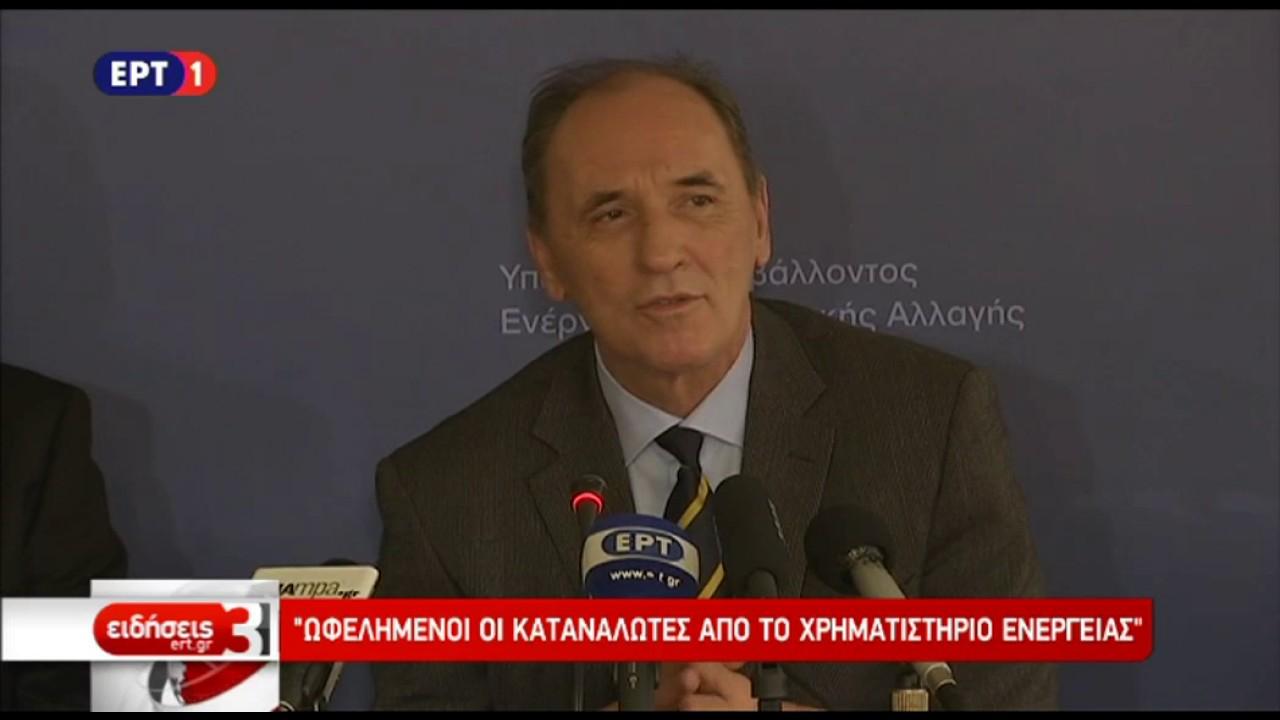 Γ. Σταθάκης: Ωφελημένοι οι καταναλωτές από το χρηματιστήριο ενέργειας