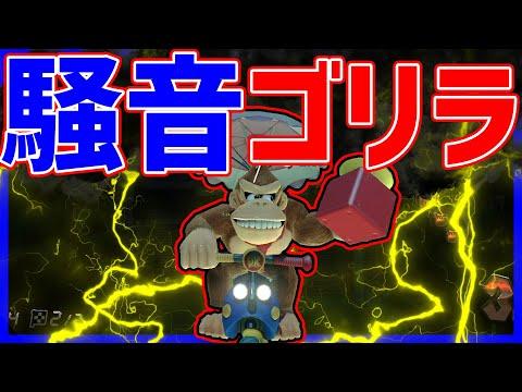 【迷惑ゴリラ】クラクションで暴れまくる害悪プレイが楽しすぎたww#813【マリオカート8DX】 видео