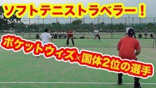 Video 【ソフトテニス×旅】ポケットウィズと因縁の対決!!! MP3, 3GP, MP4, WEBM, AVI, FLV Agustus 2018