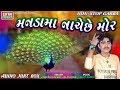 Jignesh Kaviraj Garba 2017 DJ Nonstop | Mandama Nache Che Mor | New Gujarati Garba 2017 | Ekta Sound
