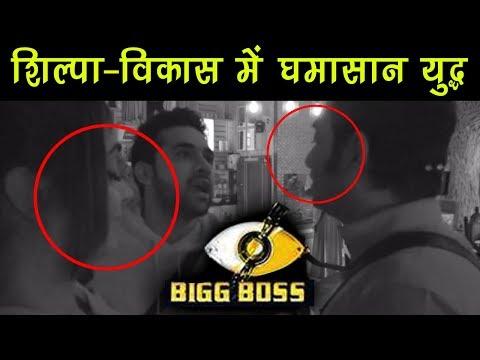 Bigg boss 11: Fight between Shilpa Shinde and Vikas Gupta