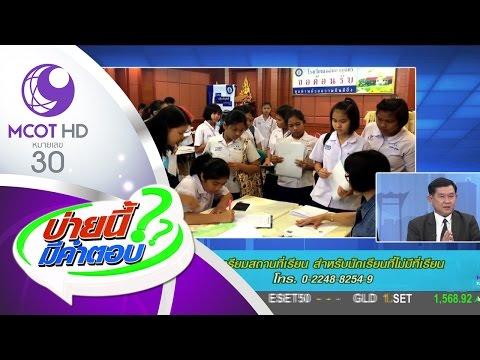 บ่ายนี้มีคำตอบ (23 มี.ค.60) จัดเตรียมสถานที่เรียน สำหรับนักเรียนที่ไม่มีที่เรียน | ช่อง 9 MCOT HD