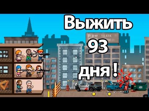 Выжить 93 дня  ( 100 DАУS ) - DomaVideo.Ru