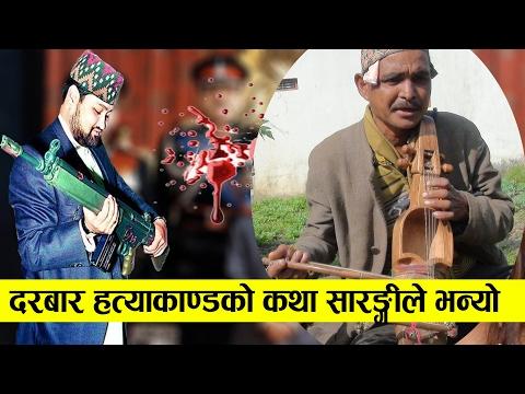 Video दरबार हत्याकाण्ड सुनाउदै सारंगी    मनै  छुने भिडियो    Nepali Sarangi dhun download in MP3, 3GP, MP4, WEBM, AVI, FLV January 2017