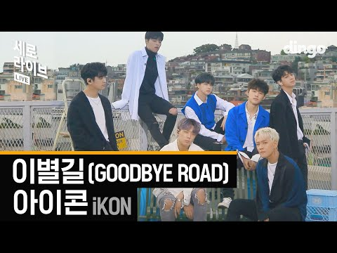 Video 아이콘 - 이별길 (iKON - GOODBYE ROAD) [세로라이브 / 4K] 실력 들통나는 LIVE download in MP3, 3GP, MP4, WEBM, AVI, FLV January 2017