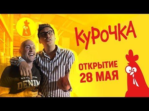 Срочное обращение. Рома открывается 28 мая. Победа близко - DomaVideo.Ru