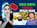 Maulana Tariq Jameel Bayan On Imran Khan | Imran Khan Bayan | Tariq Jameel Bayan | Tariq Jameel New