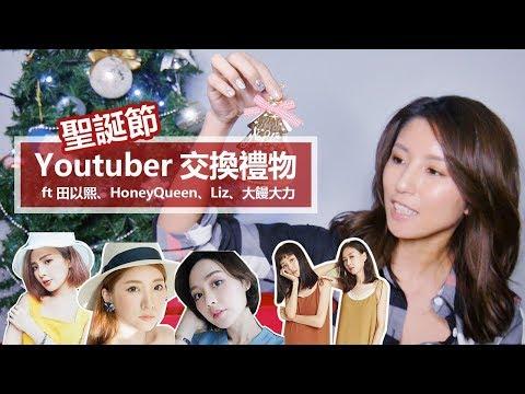 聖誕節Youtuber交換禮物 ft 田以熙、HoneyQueen、Liz、大饅大力