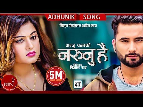 Video Na Runu Hai - Anju Panta Ft. Shilpa Pokhrel & Shahil Khan | New Nepali Adhunik Song 2075/2018 download in MP3, 3GP, MP4, WEBM, AVI, FLV January 2017