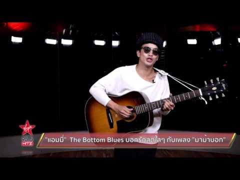 แอมมี่ The Bottom Blues บอกรักสดใสๆ กับเพลง มาม้าบอก