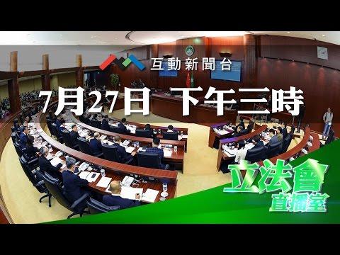 直播立法會20160727