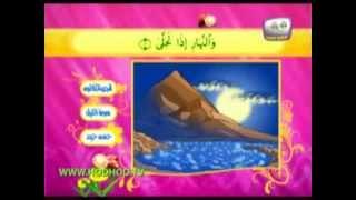 تعليم القرآن الكريم للاطفال-سورة الليل.webm