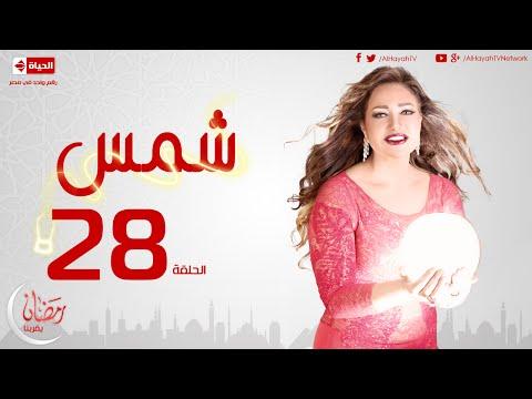 مسلسل شمس للنجمة ليلى علوي - الحلقة الثامنة العشرون  - 28  Shams - Episode (видео)