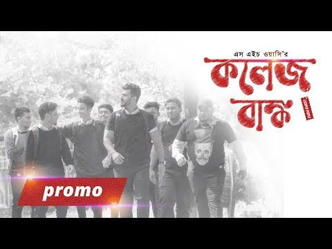 College Bunk (Escaped Guys) Promo || Farhan, , Maha, Siam Nasir & Others ||  Bangla New Natok 2019