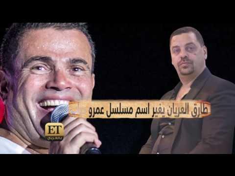 معلومات جديدة عن مسلسل عمرو دياب القادم