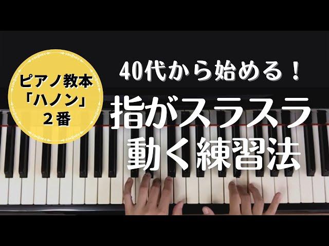 ピアノ教本「ハノン」2番の練習方法
