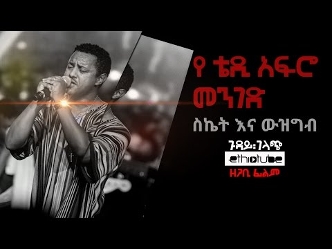 Nicely done Documentary about TEDDY AFRO