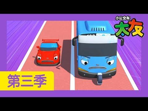 太友 第3季 第26集 l 小巴士運動會 l 小公交車太友 | 兒童漫畫 | 幼兒漫畫 | 兒童卡通 | 幼兒卡通 | 兒童小電影