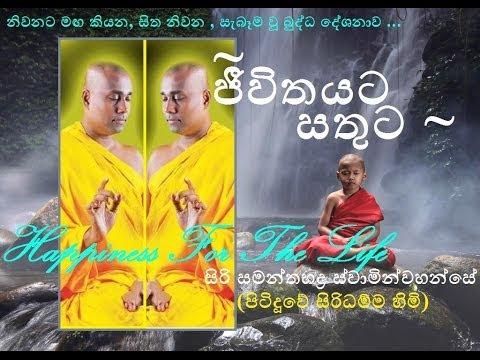 Pitiduwe - Jeewithayata Sathuta - ජීවිතයට සතුට - Happiness for the Life - Budu Bana - Siri Samanthabaddra Thero - Pitiduwe Siridhamma Himi සිරි සමන්තභද්ර ස්වාමින්වහන්ස...