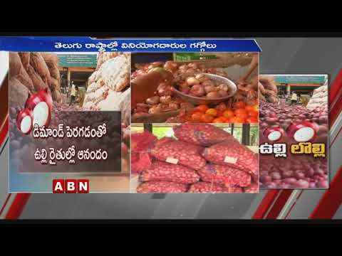 AP Govt Providing Onion In Subsidy At Chittoor Rythu Bazar | ABN Telugu