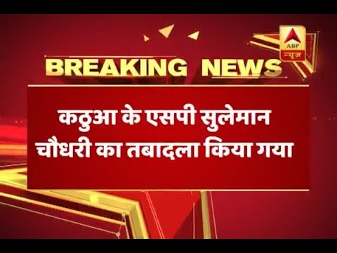Kathua rape case: Senior Superintendent Of Police Suleman Choudhary Transferred | ABP News