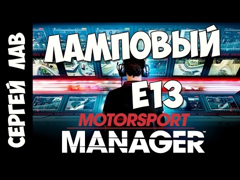 Motorsport Manager: Ламповый Predator #13