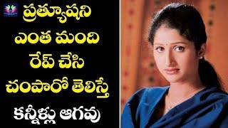 Video Mystery and Unkown Fact About  Prathyusha Death Case | Latest Celebrity News | Telugu Full Screen MP3, 3GP, MP4, WEBM, AVI, FLV September 2018
