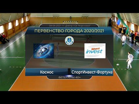 Космос — СпортИнвест-Фортуна 04-04-2021