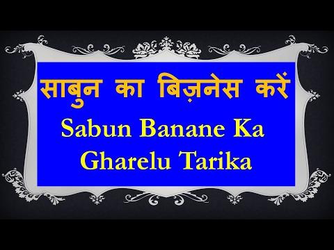 Making Soap in house-Sabun Banane Ka Gharelu Tarika