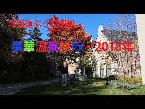 北海道温泉旅行の旅・2018年