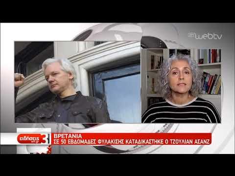 Κάθειρξη 50 εβδομάδων για τον Τζούλιαν Ασάνζ | 1/5/2019 | ΕΡΤ