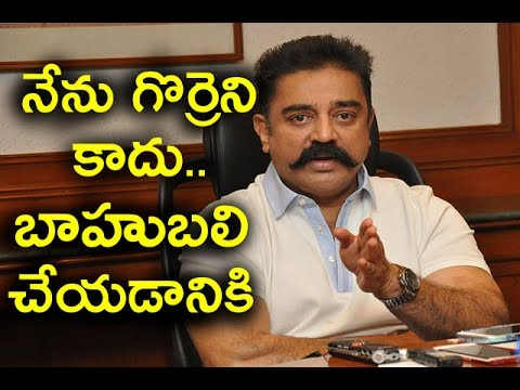 Kamal Hassan Controversial Comments on Bahubali 2 Movie Success !