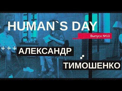 Интервью А.В. Тимошенко для журнала Humansy