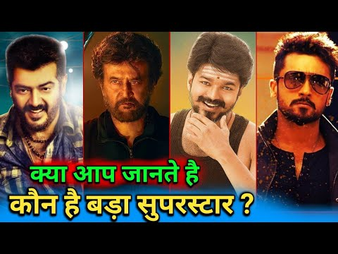 Top10 Highest Paid Tamil Actors | Rajnikant, Thalapathy Vijay, Thala Ajith Kumar, Suriya, Vikram,