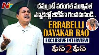 Minister Errabelli Dayakar Rao Exclusive Interview | Face 2 Face
