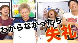 【コラボのバーゲンセール】第一回YouTuber理解王!!!!