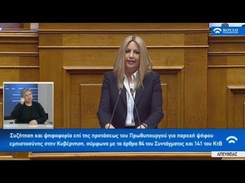 Απόσπασμα από την ομιλία της Φ. Γεννηματά στη συζήτηση στη βουλή για ψήφο εμπιστοσύνης 16-01-2019