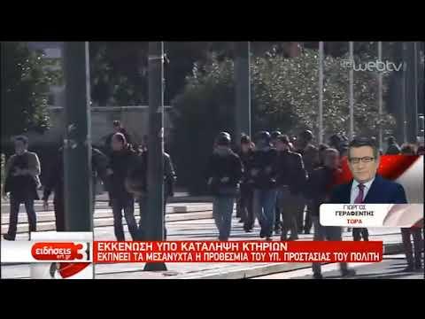 Επέτειος δολοφονίας Γρηγορόπουλου-Σε αστυνομικό κλοιό η Αθήνα   05/12/2019   ΕΡΤ
