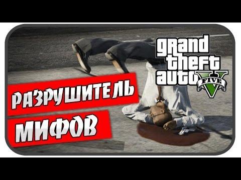 Разрушитель Мифов в GTA 5 ( Выпуск 1 )