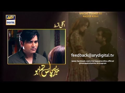 Meray Paas Tum Ho Episode 4 | Teaser | ARY Digital Drama