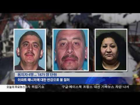 24년만에 방화범 체포 2.6.17 KBS America News