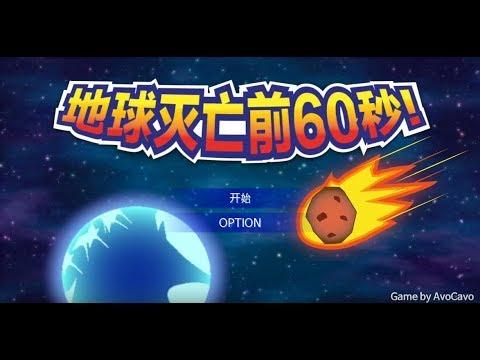 《地球滅亡前60秒》手機遊戲玩法與攻略教學!