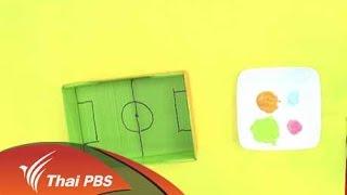 สอนศิลป์ - เกมฟุตบอลไม้หนีบ